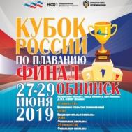 Финал Кубка России по плаванию 2019 года