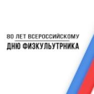 80 ЛЕТ ВСЕРОССИЙСКОМУ ДНЮ ФИЗКУЛЬТУРНИКА