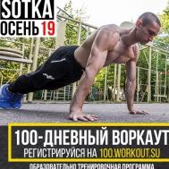Образовательно-тренировочная программа SOTKA (100-дневный воркаут)